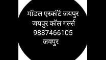 9694885777 jaipur call girls
