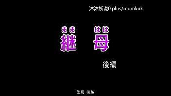 中文字幕 继母