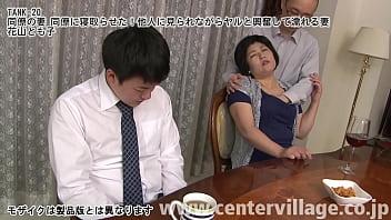 とも子の夫が同僚の安田を家に招いた晩の事。お酒も進み、酔った勢いで夫が同僚のいる前でとも子の体を触り始めた。