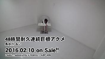 48時間耐久連続巨根アクメ 長谷川るい 【MGSだけの特典映像付】  15分